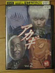 アカギ vol.2 レンタル落ち DVD 本郷奏多