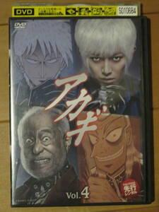 アカギ vol.4 レンタル落ち DVD 本郷奏多