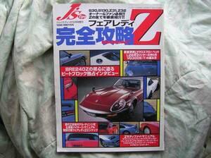 ◇フェアレディZ 完全攻略 マニュアル Z32最終S30二スモZ31グローバルS130エアフロント革マフラZ33navanZ34HZ