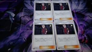 ポケモンカード SM サン&ムーン SM8a ダークオーダー 050/052 U クチナシ 4枚セット