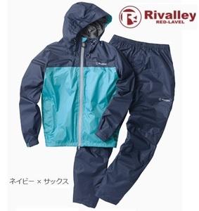 リバレイ RL アクアマックスレインスーツ 6371 ネイビー/サックス LL 新品 透湿防水 レインジャケット