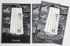 企画展・標本づくりの技<職人たちが支える科博> …国立科学博物館    (チラシ2枚・パンフレット1部)