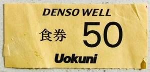 デンソー食券50円クリックポスト配送可能