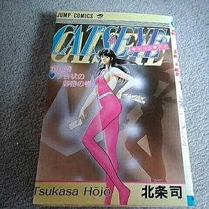 集英社ジャンプコミックス キャッツアイ 16巻 北条司 初版