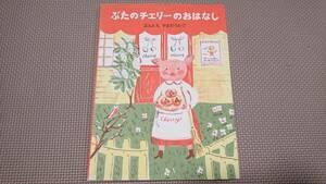 *絵本 『ぶたのチェリーのおはなし』 やまだうたこ 山田詩子
