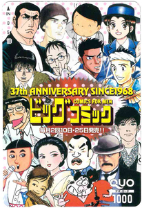 ビッグコミッククオカード1000円 37th ANNIVERSARY 未使用品 若干難あり