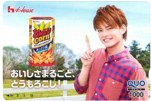 中村優馬クオカード1000円 とんがりコーン 未使用品