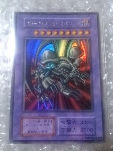 ブラック・デーモンズ・ドラゴン 初期ウルトラレア 遊戯王カード 1枚