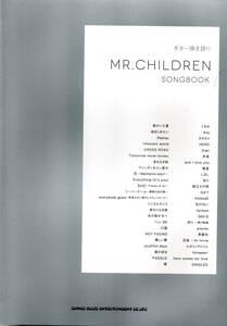 ギター弾き語り Mr.Children Songbook 楽譜 1992年のデビュー以来、その地位を不動のものとしたスパーグループの最新弾き語り集です!