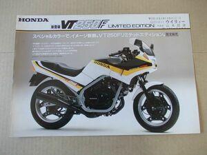 K006 即決 旧車オートバイカタログ ホンダ VT250F 昭和60年