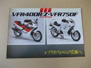 K015 即決 旧車アクセサリーカタログ ホンダ VFR400R/Z VFR750F 昭和61年