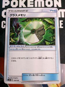 ポケモンカード SM8b グラスメモリ ハイクラスパック GXウルトラシャイニー トレーナーズ グッズ ポケモンのどうぐ