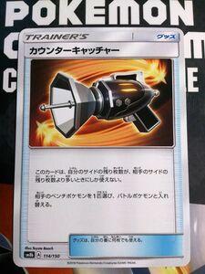 ポケモンカード SM8b カウンターキャッチャー ハイクラスパック GXウルトラシャイニー トレーナーズ グッズ SM4S