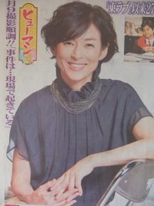 鈴木保奈美 「SUITS/スーツ」 純粋にお芝居が楽しい、好き スポーツ新聞記事
