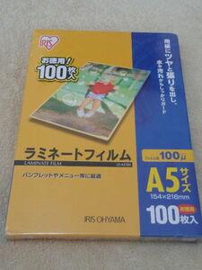 送料無料≪新品≫IRIS OHYAMA/ 100ミクロンラミネーター専用フィルム (A5サイズ・100枚) LZ-A5100