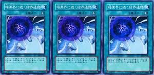 ☆遊戯王 暗黒界に続く結界通路(ノーマル) 3枚セット EEN-JP048 即決☆