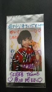 少年チャンピオン 抽プレ SKE48 柴田阿弥 直筆サイン入りチェキ 検) AKB48