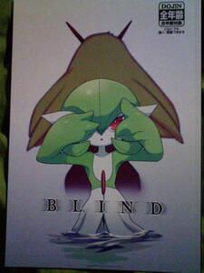 さんぐりあ ざくろ 『BLIND』 ポケモン ケモノ サーナイト バシャーモ 同人誌 C95新刊