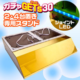 ga tea getsu30(gacha-get's30) exclusive use [2 pcs *4 pcs installation stand ]