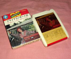 ◆8トラック(8トラ)◆[ドライブコンサート20] '思い出のグリーングラス/恋はフェニックス'等20曲収録◆の商品画像