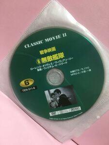 【無敵艦隊】洋画DVD【中古DVD】※ディスクのみ【激安】