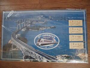 1988年 瀬戸大橋線開業記念乗車券セット マリンライナー