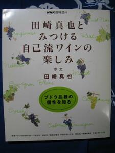 ◎田崎真也とみつける自己流ワインの楽しみ 田崎真也 日本放送出版協会
