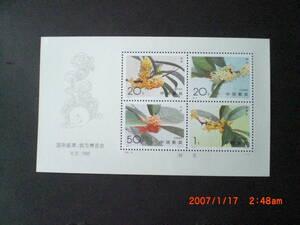 北京国際切手コイン博ーもくせいの花 小型シート 未使用 1995年 VF/NH 中共・新中国