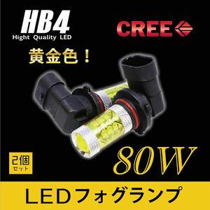 ホンダ◇最新CREE製 HB4 80W LEDフォグランプ 黄色 101◇オデッセイ クロスロード シビックタイプR
