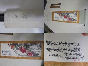 T   ◆富◆【模写】エスト・ウェスト取扱 呉昌碩 印刷ではない 掛軸 古玩旧家蔵出骨董初だし