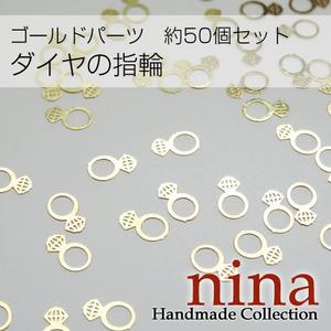 ダイヤの指輪 約50個/ レジン 枠 セット パーツ アクセサリーパーツ おしゃれ 女子 レディース 空枠 レジン液 キット