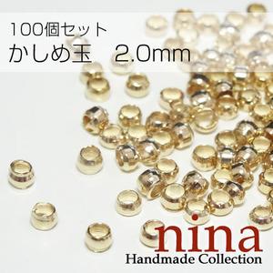 カシメ玉 ピンクゴールド 2.0mm 約100個 / カシメ玉 つぶし玉 レジン ハンドメイド セット 封入 カラー 空枠 レジン液 キット