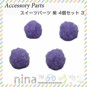 スイーツパーツ 紫 4個セット | レジン液 手作り アクセサリー ハンドメイド スイーツパーツ UVレジン 手芸 材料 レジン 可愛い アイス 貼