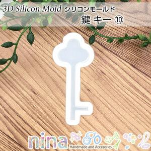 シリコンモールド 鍵 キー 10 | キー 3D 鍵 立体 シリコンモールド レジン液 レジン レジン型 手作り アクセサリー ハンドメイド レジンパ