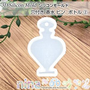 シリコンモールド 穴付き 香水 ビン ボトル 2 | ビン デコレーション 香水 立体 シリコンモールド レジン液 パーツ ボトル 手作り 穴付き