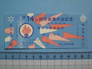 切符 記念切符 乗車券 電車 往復乗車券 第14回 国民体育大会 昭和34年 東京都交通局 (A24)