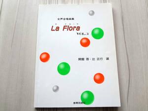 女声合唱曲集 La Flora VOL3