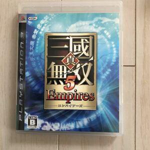 【日本全国 送料込】 koei PS3 真・三國無双 5 Empires ゲーム ソフト プレイステーション