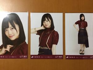乃木坂46 山下美月 女は一人じゃ眠れない 3種コンプ 生写真