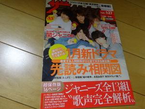ザテレビジョン 2017.1.27SexyZone 関ジャニ嵐 V6 kinkikids TOKIO NEWS キスマイ Hey!Say!jump KAT-TUN ジャニーズWEST A.B.C-Z