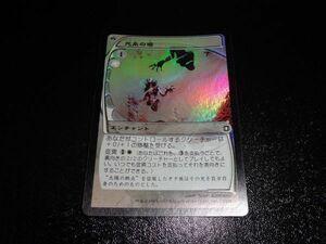 FOIL/光糸の場/Lumithread Field/未来予知/日本語版/MTG1枚