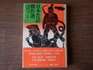 日本昔話傑作選 和歌森太郎 二反長 半 1974年(昭和49年)初版