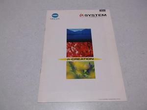 { Minolta α-SYSTEM 1995 year 6 month catalog * camera system