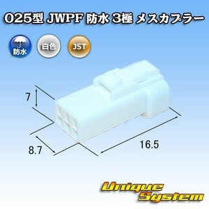 JST 日本圧着端子製造 025型 JWPF 防水 3極 メスカプラー (リセプタクルハウジング)