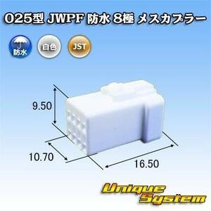 JST 日本圧着端子製造 025型 JWPF 防水 8極 メスカプラー (リセプタクルハウジング)