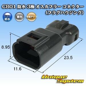 住鉱テック CB01 防水 3極 オスカプラー コネクター(プラグハウジング)
