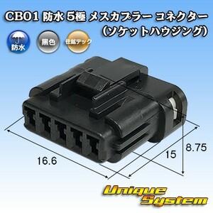 住鉱テック CB01 防水 5極 メスカプラー コネクター(ソケットハウジング)