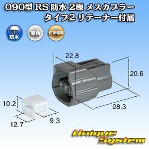 住友電装 090型 RS 防水 2極 メスカプラー タイプ2 リテーナー付属