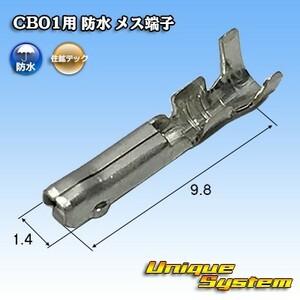 住鉱テック CB01用 防水 メス端子 ×10本