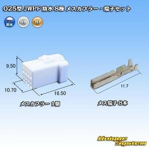 JST 日本圧着端子製造 025型 JWPF 防水 8極 メスカプラー・端子セット リセプタクルハウジング